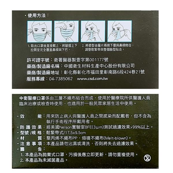 【CSD 中衛】雙鋼印醫療口罩-鬆緊式(藍色50入/盒) 另有綠色賣場