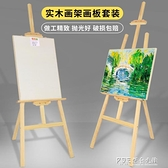 多功能1.5米畫板畫架套裝黃松原木4k摺疊畫板素描廣告展示架便攜初學者架兒童成人美ATF 探索先鋒