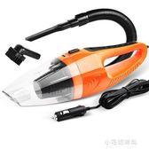 車載吸塵器汽車吸塵器強力 車內手持式吸力大功率干濕兩用12V車用『小宅妮時尚』
