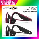【贈原廠腰包+藍芽耳機撥放器】AfterShokz Trekz Titanium AS600 骨傳導藍牙運動耳機  運動型 藍芽耳機