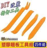 【塑膠翹板-四件組】DIY工具 汽車飾板 拆卸工具 拆裝 板手 音響工具 拆大燈 燈殼 內裝 起子 翹板