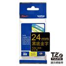 【五入/免運】brother TZ-TAPE 24mm  護貝標籤帶系列- 特殊規格 - 黑底金字 - TZ-354 TZe-354