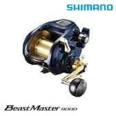 漁拓釣具 SHIMANO 19 BEAST MASTER 9000 (電動捲線器) (買就送折價券)