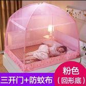 蒙古包蚊帳 1.8m床1.5雙人家用加密加厚三開門單人學生宿舍家用 DN8270【Pink中大尺碼】TW