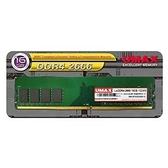 【綠蔭-免運】UMAX DDR4 2666 /16G RAM