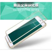 全覆蓋 防爆膜 全屏 鋼化膜 曲面 鈦合金 高清膜 邊框 蘋果 6s 蘋果 iPhone 7/8 plus i7 6p i6