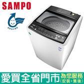 (全新福利品)SAMPO聲寶12KG變頻洗衣機ES-HD12B(W1)含配送到府+標準安裝【愛買】