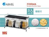 ASVEL FORMA 1129 3入防潮調味盒架組-黑《Mstore》