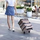 折疊手拉車便攜爬樓行李車購物袋拖車拉桿包輕便家用買菜車小拉車『蜜桃時尚』