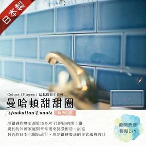 DIY磁磚貼片 地鐵磚 (10片/組)白色/黑邊