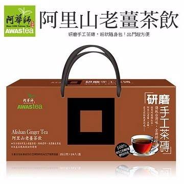 【阿華師】阿里山老薑茶飲 x 1盒 (24包/盒)~研磨手工茶磚