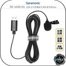 《飛翔無線3C》Saramonic 楓笛 SR-ULM10L USB 全向型電容式領夾麥克風 6m◉公司貨◉筆記型電腦用