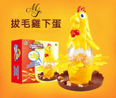 【Miss Sugar】益智桌游 雞下蛋 公雞抽籤遊戲機 聚會玩具 親子互動 派對送禮