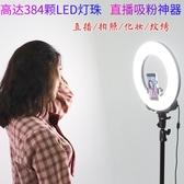 直播補光燈14寸LED環形燈手機鏡頭主播自拍補光美顏嫩膚柔光抖音燈【樂享生活館】