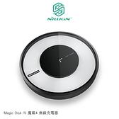 免運 NILLKIN Magic Disk IV 魔碟4 無線充電器 快速充電 快充 充電盤 小夜燈