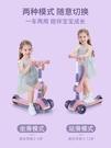 滑板車幼兒童1-3-6-8歲2三合一可坐可騎女寶寶滑行男孩單腳溜溜車 凱斯盾