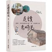 走讀老時光:建築、美學聚落與小鎮,染一身溫潤人情