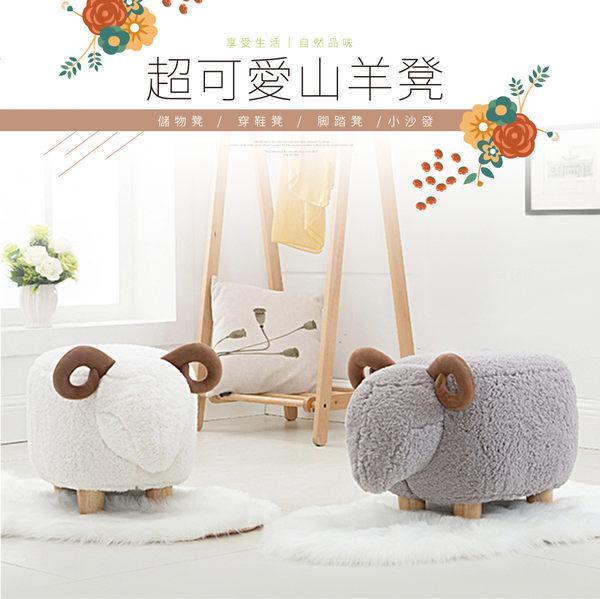 凳子穿鞋凳 沙發【TO-002】QQ小山羊椅凳/腳凳/單人椅凳(2色) STYLE格調