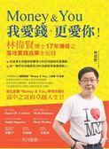 (二手書)Money&You 我愛錢,更愛你!:林偉賢博士17年傳奇之落地實踐成果全紀錄