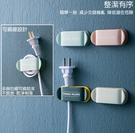 電線收納神器(免打孔-4入) 插頭固定器...