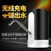 抽水機抽水器電動家用上水器充電無線智慧吸水器桶裝水飲水桶泵水器