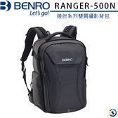 (5折特賣出清) BENRO百諾 RANGER PRO 500N 遊俠系列雙肩攝影背包(3色)(可放15.6吋筆電)
