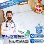 天絲防水保潔墊/雙人床包式-100%防水【絕對防水、多層防護 加高床包 加厚20% 台灣製造】