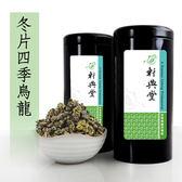 冬片四季烏龍茶 (150g)  茶葉 鐵罐子 軒典堂