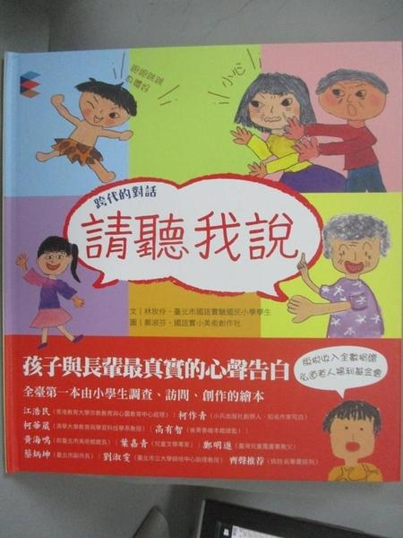 【書寶二手書T6/少年童書_EZ9】跨代的對話:請聽我說_林玫伶, 臺北市國語實驗國民小學學生