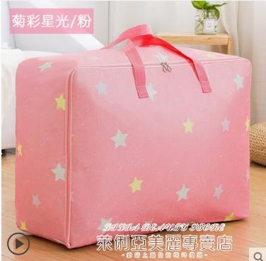 收納袋牛津布裝棉被子的收納袋子大號防潮衣服行李打包搬家整理袋衣物袋 萊俐亞