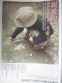 【書寶二手書T1/兩性關係_JQK】親愛的我們還要不要一起走下去_王慶玲