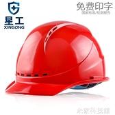 安全帽 星工安全帽工地透氣 電力工程建筑施工領導ABS安全帽勞保免費印字 米家