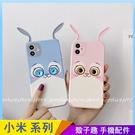 貓眼兔子 小米11 紅米Note10 紅米9T 紅米Note9T 浮雕手機殼 立體卡通 保護鏡頭 全包蠶絲 四角加厚