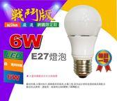 全網最低價LED 網購限定-嚴選戰鬥版【E27燈泡-6W-白光 20入】