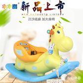 寶寶搖馬木馬塑料帶音樂嬰兒搖搖馬 奇幻樂園