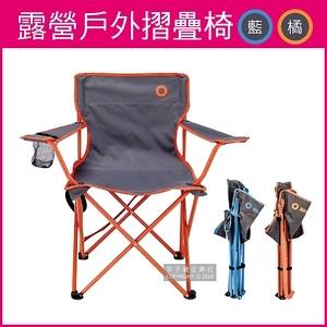 2件超值組【森博熊BEAR SYMBOL】頂級戶外露營摺疊椅(背帶款)橘色*1+藍色*1