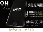 【EMO防爆9H鋼化玻璃】~加贈鏡頭貼~for InFocus 富可視 M510 M510t 玻璃貼膜保護貼螢幕貼膜