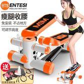 踏步機家用機免安裝登山機多功能瘦腰機瘦腿腳踏機健身器材igo全館免運 維多