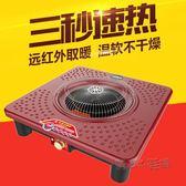 三元電火盆電烤火爐取暖器家用取暖爐遠紅外暖腳器速熱烤火盆   igo 『魔法鞋櫃』