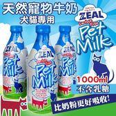 *WANG*【3瓶組】ZEAL《紐西蘭天然寵物牛奶》1000ml 犬貓專用 比奶粉更好吸收!