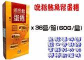【味一食品】陽光森巴吮指鮪魚鬆蛋捲(36盒/箱)