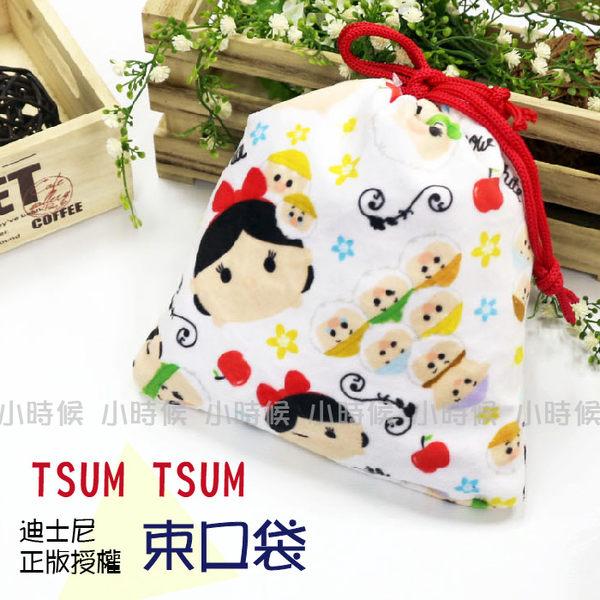 ☆小時候創意屋☆ 迪士尼 正版授權 公主&矮人 白 TSUM TSUM 束口袋 收納袋 萬用袋 相機袋 化妝包