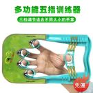 握力器 五指器手部腕力訓練手指靈活鍛練手掌力度家用健身器材 - 夢藝家