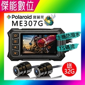 Polaroid 寶麗萊 ME307G【贈32G+車牌架】機車行車記錄器 青蜂 前後雙錄 另MS273WG MS295WG