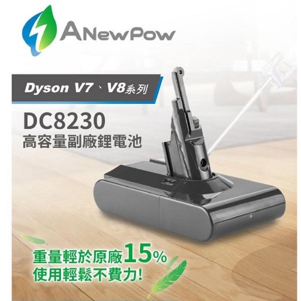 ANewPow Dyson V7, V8, SV10系列 3000mAh 副廠電池 DC8230