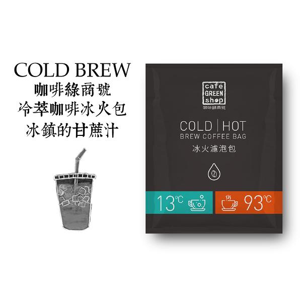 冷萃冰火包COLD BREW- 冰鎮的甘蔗汁(1入) |咖啡綠商號