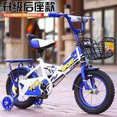 兒童自行車 2-3-4-5-6-8歲小孩子單車12141618寸寶寶童車男孩igo    西城故事