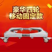 洗衣機底座托架移動不鏽鋼冰箱萬向輪 開學季特惠減88