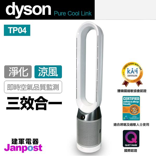 [建軍電器]Dyson 戴森 pure cool link TP04 空氣清淨 氣流倍增器 銀白色