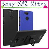 Sony XA2 Ultra H4233 6吋 指環磨砂手機殼 素面背蓋 PC手機套 簡約保護套 防滑保護殼 硬殼 牛仔殼